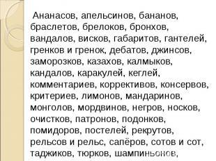 Ананасов, апельсинов, бананов, браслетов, брелоков, бронхов, вандалов, висков, г