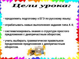 Цели урока: продолжить подготовку к ЕГЭ по русскому языку; отрабатывать навык вы