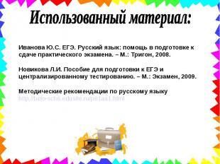 Использованный материал:Иванова Ю.С. ЕГЭ. Русский язык: помощь в подготовке к сд