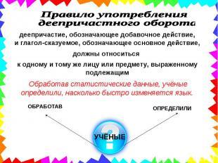 Правило употребления деепричастного оборотадеепричастие, обозначающее добавочное