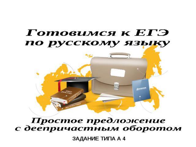 Готовимся к ЕГЭ по русскому языку Простое предложение с деепричастным оборотом