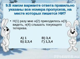 9.В каком варианте ответа правильно указаны все номера пропусков, на месте котор