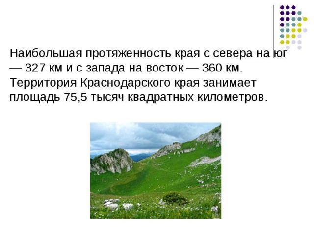 Краснодарский край занимает площадь