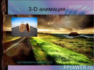 3-D анимация