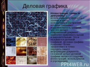 Деловая графика Иллюстрации, схемы и диаграммы с использованием эффектов с теням