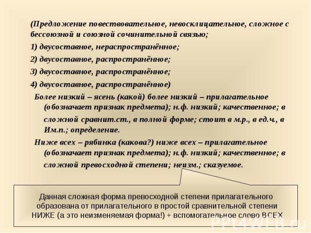 (Предложение повествовательное, невосклицательное, сложное с бессоюзной и союзной сочинительной связью;1) двусоставное, нераспространённое;2) двусоставное, распространённое;3) двусоставное, распространённое;4) двусоставное, распространённое)Более ни…
