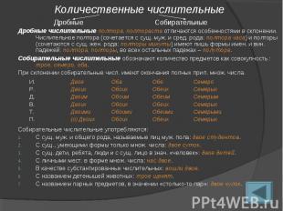 Количественные числительные Дробные СобирательныеДробные числительные полтора, п