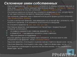 Склонение имен собственныхИмена (славянские) на -о (Марко, Петро) склоняются по