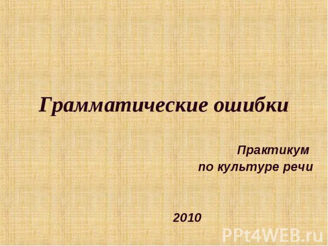 Грамматические ошибки Практикум по культуре речи2010