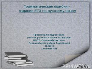 Грамматические ошибки – задание ЕГЭ по русскому языку Презентацию подготовила уч