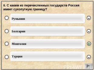 8. С каким из перечисленных государств Россия имеет сухопутную границу?