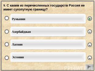 9. С каким из перечисленных государств Россия не имеет сухопутную границу?