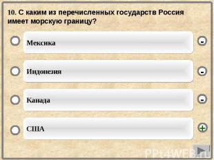 10. С каким из перечисленных государств Россия имеет морскую границу?
