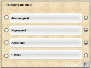 1. Россия граничит с: