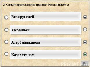 2. Самую протяженную границу Россия имеет с: