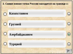 3. Самая южная точка России находится на границе с: