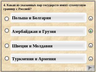 4. Какая из указанных пар государств имеет сухопутную границу с Россией?