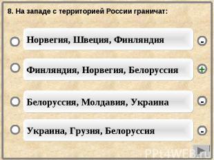 8. На западе с территорией России граничат: