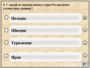 9. С какой из перечисленных стран Россия имеет сухопутную границу?