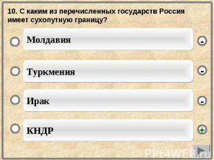 10. С каким из перечисленных государств Россия имеет сухопутную границу?