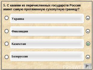 5. С какими из перечисленных государств Россия имеет самую протяженную сухопутну