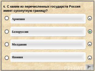 6. С каким из перечисленных государств Россия имеет сухопутную границу?