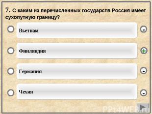 7. С каким из перечисленных государств Россия имеет сухопутную границу?