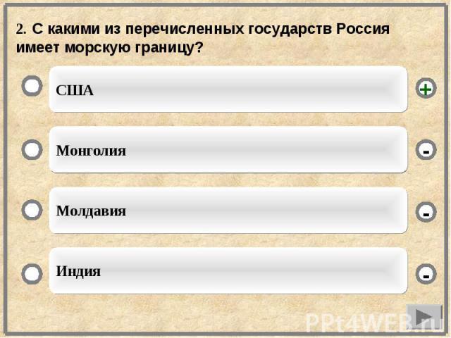 2. С какими из перечисленных государств Россия имеет морскую границу?