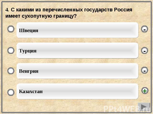 4. С какими из перечисленных государств Россия имеет сухопутную границу?