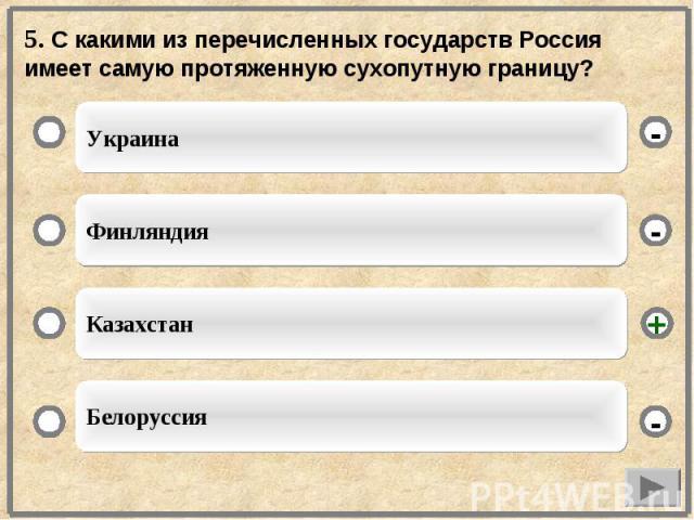 5. С какими из перечисленных государств Россия имеет самую протяженную сухопутную границу?