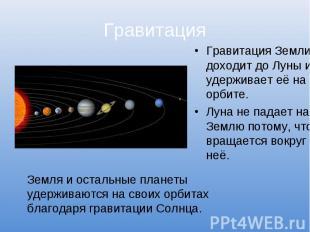 Гравитация Гравитация Земли доходит до Луны и удерживает её на орбите.Луна не па