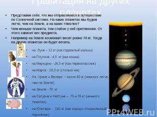 Гравитация на других планетахПредставим себе, что мы отправляемся в путешествие