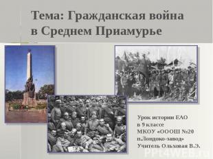 Тема: Гражданская война в Среднем Приамурье Урок истории ЕАО в 9 классе МКОУ «ОО