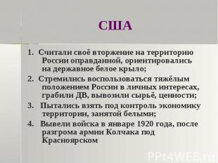 США 1. Считали своё вторжение на территорию России оправданной, ориентировались
