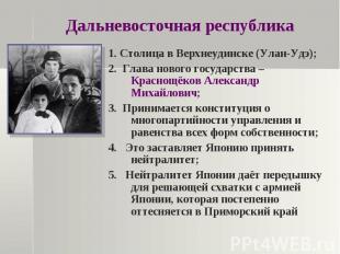 Дальневосточная республика 1. Столица в Верхнеудинске (Улан-Удэ);2. Глава нового