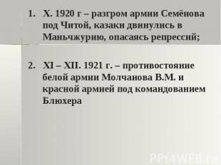 1. X. 1920 г – разгром армии Семёнова под Читой, казаки двинулись в Маньчжурию,