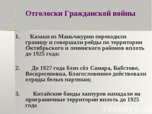 Отголоски Гражданской войны 1. Казаки из Маньчжурии переходили границу и соверша