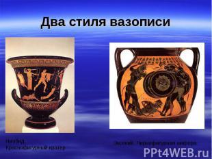 Два стиля вазописи Ниобид. Краснофигурный кратерЭксекий. Чернофигурная амфора