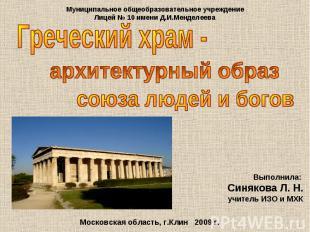 Муниципальное общеобразовательное учреждение Лицей № 10 имени Д.И.Менделеева Гре
