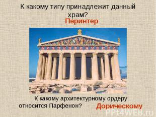 К какому типу принадлежит данный храм?К какому архитектурному ордеру относится П