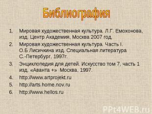 БиблиографияМировая художественная культура. Л.Г. Емохонова, изд. Центр Академия