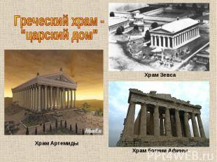 "Греческий храм -""царский дом"""