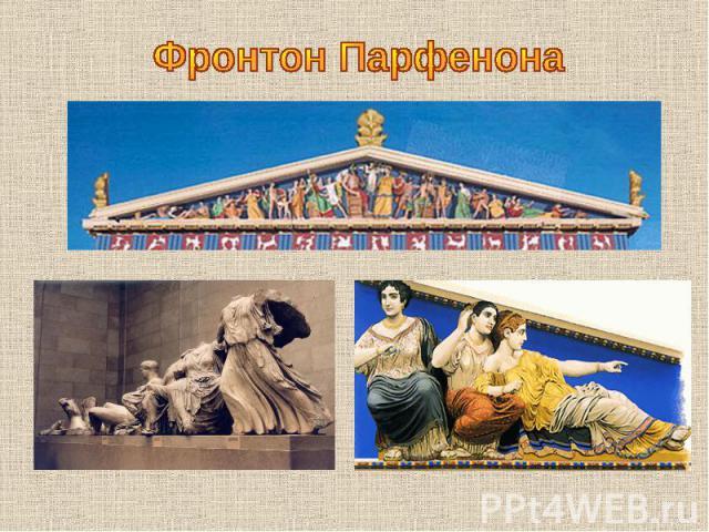 Фронтон Парфенона