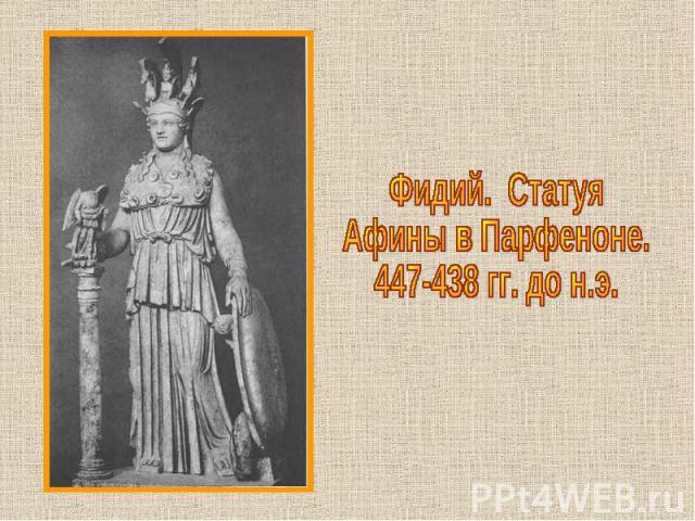 Фидий. Статуя Афины в Парфеноне.447-438 гг. до н.э.