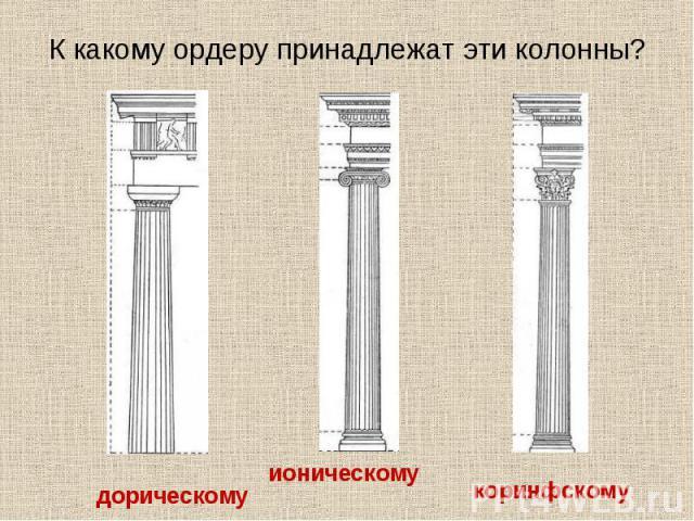 К какому ордеру принадлежат эти колонны?