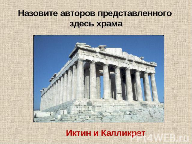 Назовите авторов представленного здесь храма