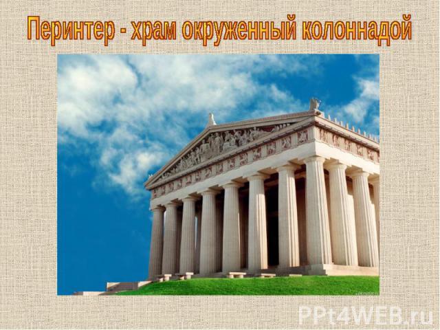 Перинтер - храм окруженный колоннадой