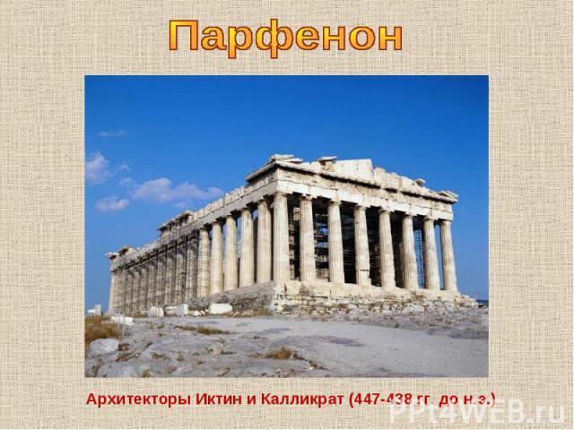 ПарфенонАрхитекторы Иктин и Калликрат (447-438 гг. до н.э.)