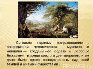 Согласно первому повествованию , прародители человечества— мужчина и женщина—