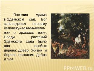 Поселив Адама вЭдемском сад, Бог заповедовал первому человеку«возделывать его и